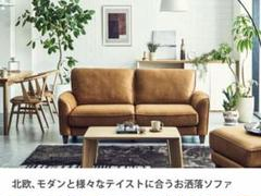 """Thumbnail of """"【関家具/relaxform】レザーテックスソファ"""""""