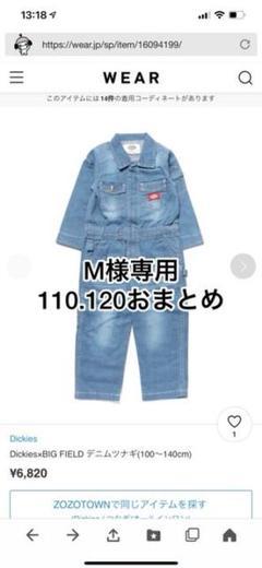 """Thumbnail of """"Dickiesつなぎ 110センチ"""""""