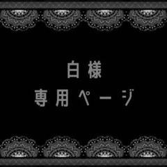 """Thumbnail of """"白様専用ページ"""""""