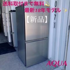 """Thumbnail of """"206送料取付無料!高性能おしゃれスタイリッシュ冷蔵庫!ステンレスシルバー✨"""""""