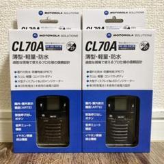 """Thumbnail of """"モトローラ 特定小電力トランシーバー CL70A ブラック 2個セット"""""""