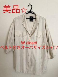 "Thumbnail of ""美品⭐︎W CLOSETベルト付きオーバーサイズシャツ"""
