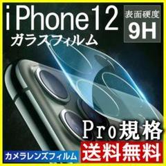 """Thumbnail of """"iPhone12 Pro カメラ保護フィルム クリア レンズカバー 透明 S"""""""