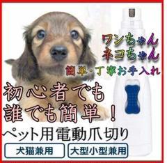 "Thumbnail of ""ペット爪切り 爪切り 犬 猫 爪やすり 爪磨き トリミング 犬用 猫用"""