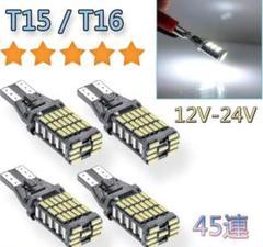 "Thumbnail of ""W16W T10 T15 T16 led DC12V 24V兼用 45連"""