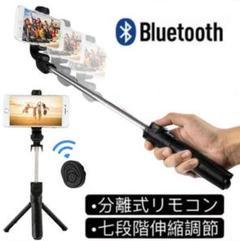 """Thumbnail of """"セルカ棒 自撮り リモコン付 Bluetooth  撮影用 盛れる"""""""