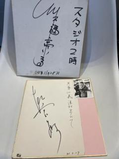 "Thumbnail of ""松方弘樹サイン色紙 笑福亭小つるサイン色紙"""