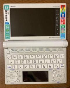 "Thumbnail of ""医学電子辞書 CASIO XD-B5700MED 医学モデル"""