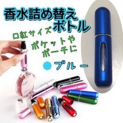 """Thumbnail of """"香水詰め替えボトル クイックアトマイザー コンパクト ブルー 口紅サイズ"""""""