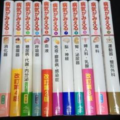 "Thumbnail of ""病気が見える 11冊 セット"""
