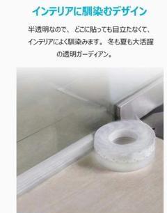 "Thumbnail of ""すき間風防止テープ ドア下部シール 3Mテープ"""
