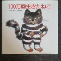 "Thumbnail of ""100万回生きたねこ"""