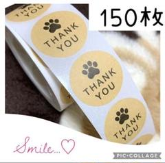 "Thumbnail of ""サンキューシール 肉球 150枚"""