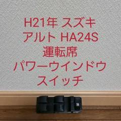 """Thumbnail of """"H21年 スズキ アルト HA24S 運転席パワーウインドウスイッチ"""""""