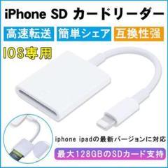 "Thumbnail of ""iPhone iPad SDカードカメラリーダー データ転送 ライトニング"""