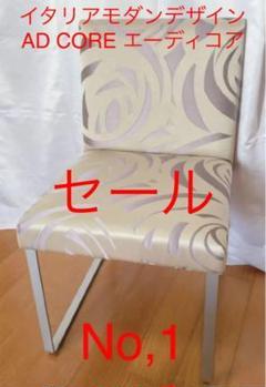 "Thumbnail of ""イタリアモダンデザイン AD CORE エーディコアのチェア"""
