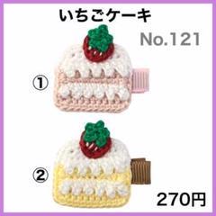 """Thumbnail of """"No.121  いちごケーキ ベビーヘアクリップ"""""""