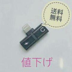 """Thumbnail of """"Phone イヤホン 変換アダプタ 2in1 ライトニング ブラックNM3"""""""