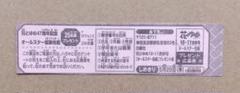 "Thumbnail of ""花とゆめ オールスター 10号 11号 47周年記念 色紙 応募券"""