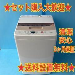 """Thumbnail of """"527 送料設置無料 最新インテリアデザイン 洗濯機 容量5キロ"""""""