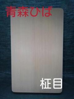"""Thumbnail of """"青森ヒバ*カッティングボード h"""""""