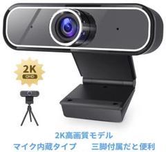 """Thumbnail of """"ウェブカメラ Webカメラ マイク内蔵 400万画素 吉27"""""""
