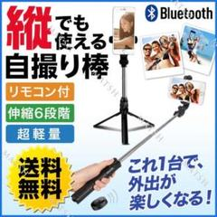 """Thumbnail of """"リモコン付 自撮り棒 セルカiPhone Android 電池付き"""""""