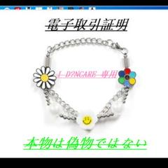 "Thumbnail of ""MaisonEmerald X Salute反戦笑顔のヒマワリ真珠のブレスレ4"""