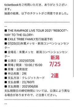 "Thumbnail of ""THERAMPAGE REBOOT チケット 新潟"""