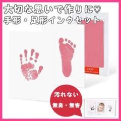 "Thumbnail of ""赤ちゃんスタンプ 手形 足型 インク 汚れない スタンプ ピンク"""
