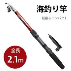 "Thumbnail of ""2.1m ルアーロッド 釣り竿 コンパクトロッド 釣竿 海釣り 携帯型"""
