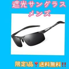 "Thumbnail of ""偏光サングラス  超軽量 UV400 紫外線カット"""