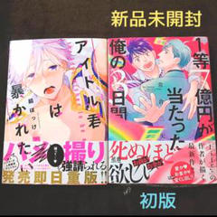 "Thumbnail of ""新品未開封・初版あり✨bl コミック2冊✨4冊送料200円"""