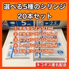 """Thumbnail of """"選べる5種のシリンジ 20本セット"""""""
