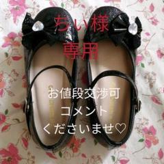 "Thumbnail of ""ちぃ様専用 フォーマルシューズ  20センチ"""