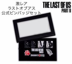 """Thumbnail of """"【レア】The Last of Us Part II ピンバッジセット 新品"""""""