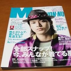 """Thumbnail of """"メンズノンノ2009,6月号ハローキティ-"""""""
