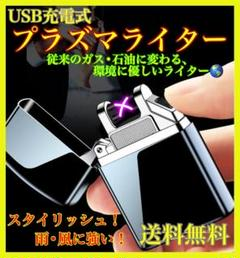 """Thumbnail of """"USB充電式プラズマライター 黒 キャンプ たき火 海 ライター タバコ"""""""