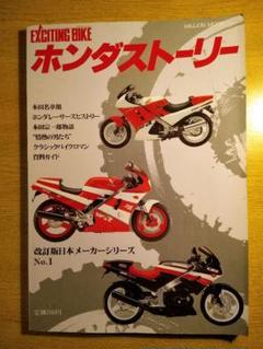 "Thumbnail of ""ホンダストーリー、エキサイティングバイク"""