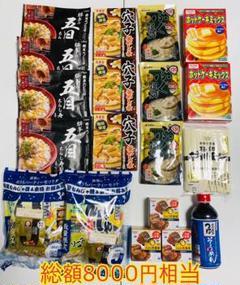 "Thumbnail of ""早い者勝ち!かわりご飯 粉物 缶詰 素麺 食品 詰め合わせ ファミリーお得セット"""