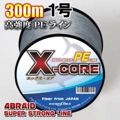 "Thumbnail of ""高強度PEラインX-CORE1号18lb・300m巻き 灰 グレー!"""