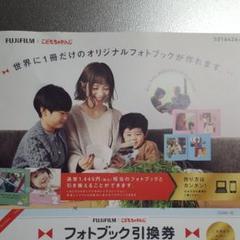 """Thumbnail of """"こどもちゃれんじ フォトブック引換券"""""""