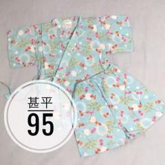 "Thumbnail of ""甚平 浴衣 女の子 男の子 兼用 95"""