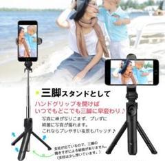 "Thumbnail of ""大人気 自撮り棒 スマホ用  セルカ棒  三脚  リモコン Bluetooth"""