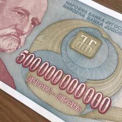 "Thumbnail of ""旧ユーゴスラビア ハイパーインフレ最高額面 5000億 ディナール 紙幣"""