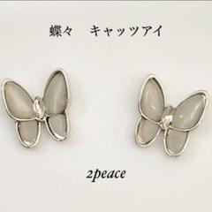 """Thumbnail of """"New キャッツアイ 蝶々  gray 2peace"""""""