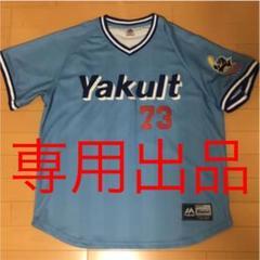 "Thumbnail of ""ヤクルトスワローズ 復刻レプリカユニフォーム(1994-1998)73 野村克也"""