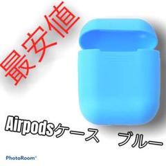 """Thumbnail of """"AirPods ケース カバー シリコン エアーポッズ エアーポッド ブルー◆"""""""