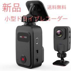 "Thumbnail of ""小型ドライブレコーダー wifi 140°超広角 1080P高画質 多箇所設置"""