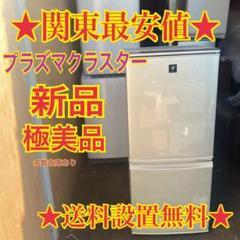 "Thumbnail of ""526 送料設置無料 大人気モデル プラズマクラスター冷蔵庫 SHARP"""
